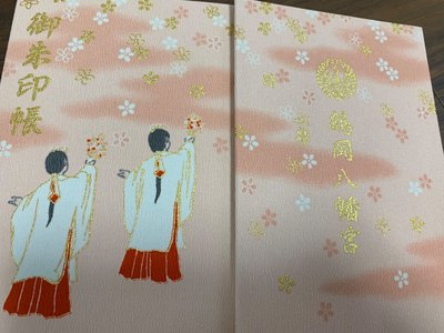 鶴岡八幡宮の御朱印帳