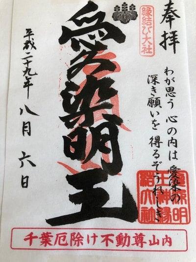 縁結び大社(愛染神社・妙泉寺山内)の御朱印