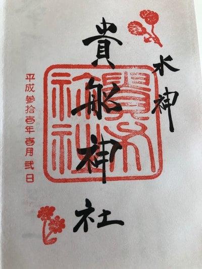 貴船神社(京都府)