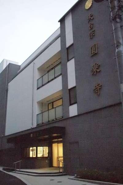 圓乘寺の本殿