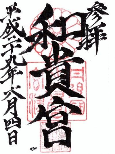和貴宮神社の御朱印