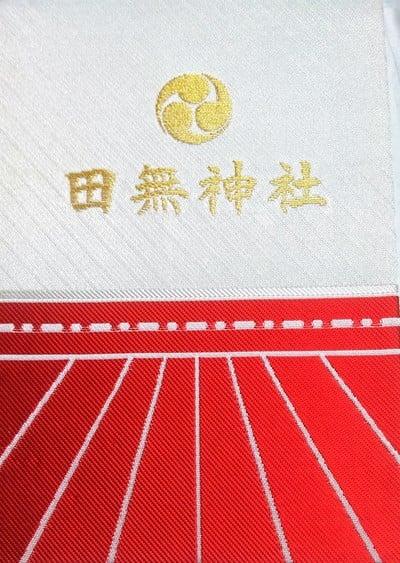 田無神社の御朱印帳