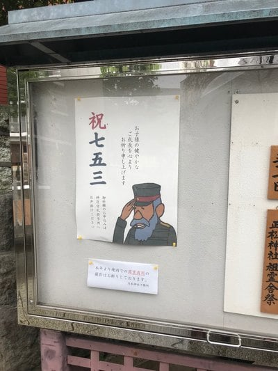 乃木神社の七五三参