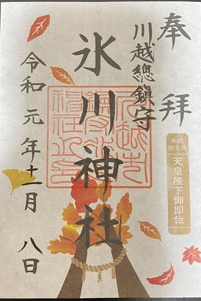 川越氷川神社の御朱印