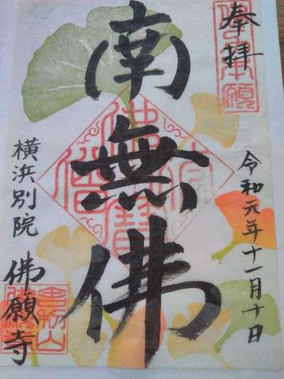 舎利山 佛願寺 横浜別院の御朱印
