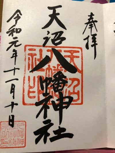 天沼八幡神社の御朱印