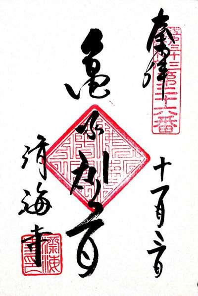 済海寺の御朱印