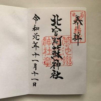 北宮阿蘇神社の御朱印