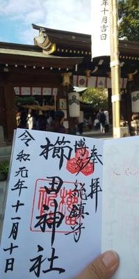 櫛田神社の御朱印