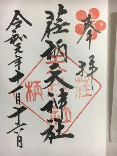 荏柄天神社の御朱印
