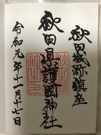 秋田県護國神社の御朱印