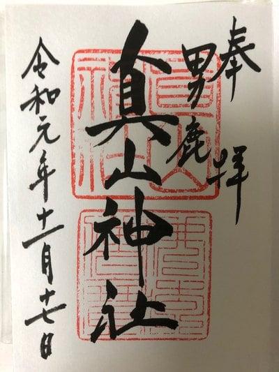 真山神社の御朱印