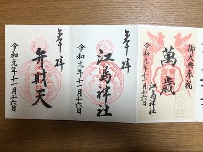 江島神社の御朱印