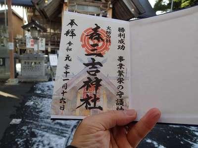 森三吉神社の御朱印