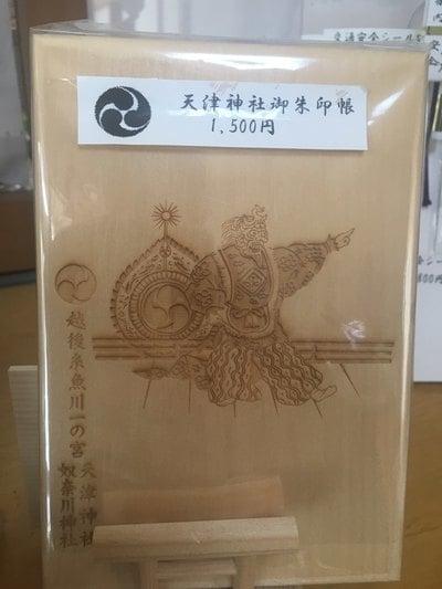 天津神社の御朱印帳
