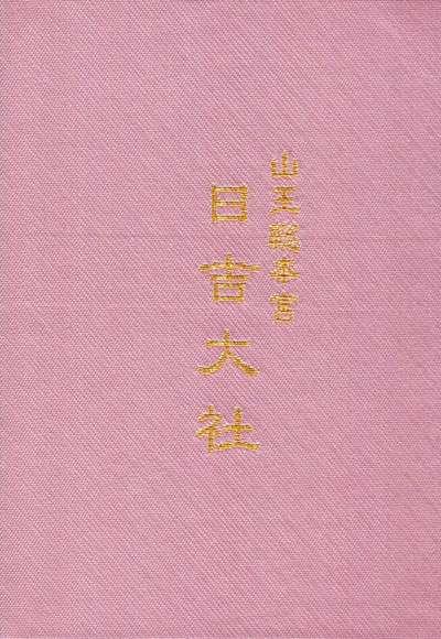 日吉大社の御朱印帳