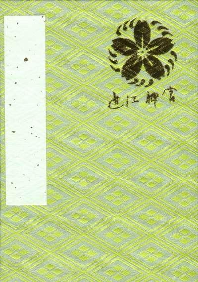 近江神宮の御朱印帳