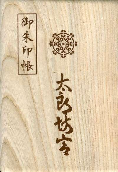 阿賀神社の御朱印帳