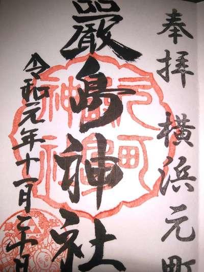 元町厳島神社の御朱印