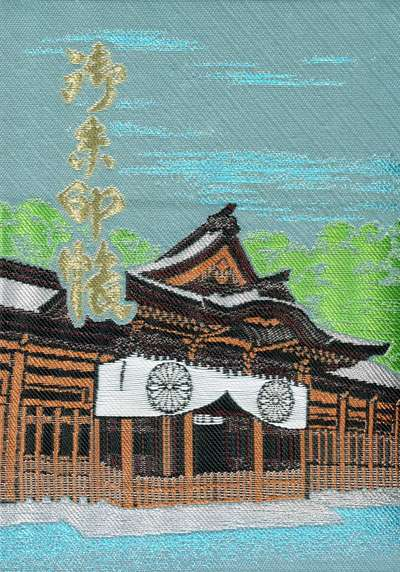 穂高神社本宮の御朱印帳
