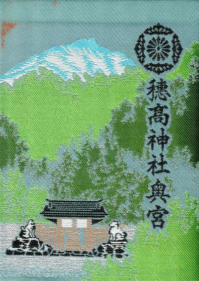 穂高神社奥宮の御朱印帳