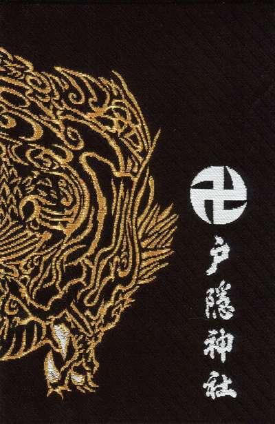 戸隠神社奥社の御朱印帳