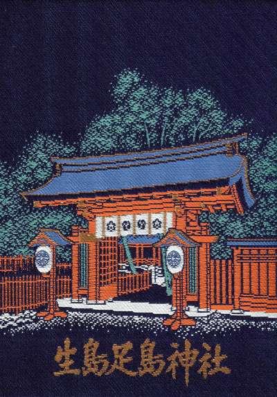 生島足島神社の御朱印帳