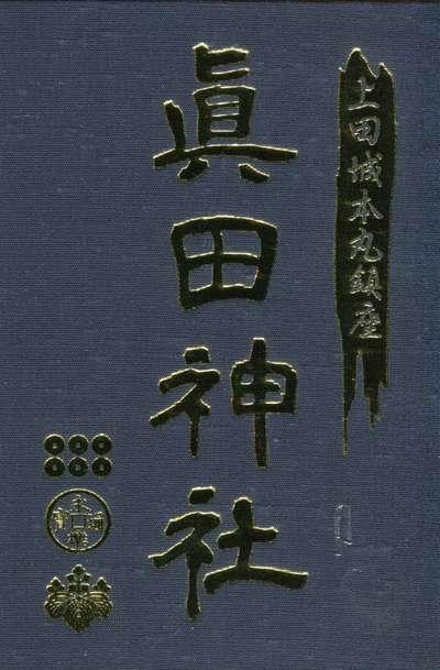 眞田神社の御朱印帳
