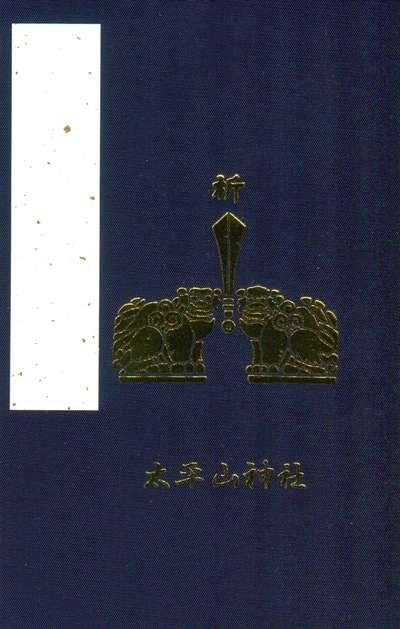 太平山神社の御朱印帳
