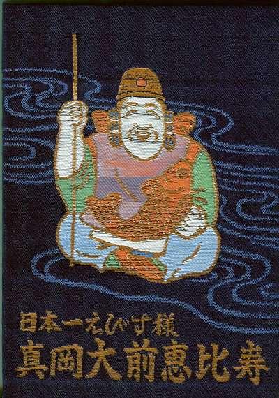 大前神社の御朱印帳