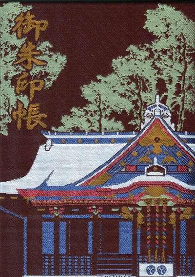 大崎八幡宮の御朱印帳