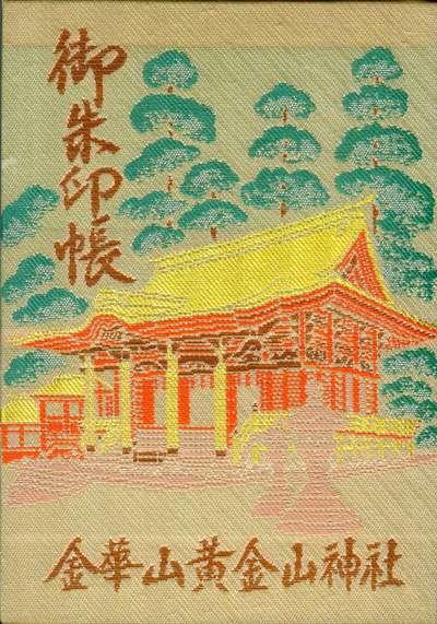 黄金山神社の御朱印帳