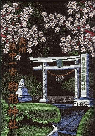 駒形神社の御朱印帳