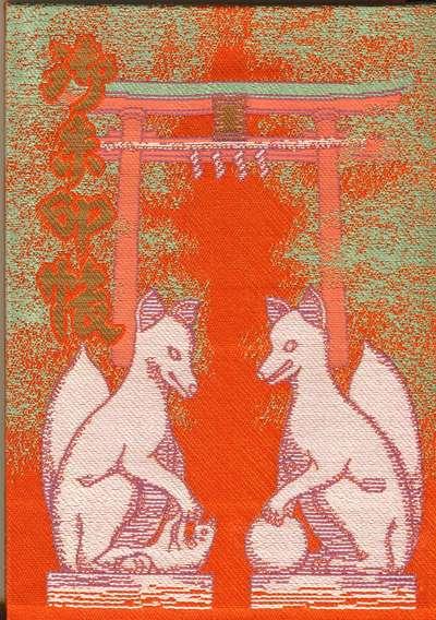 志和稲荷神社の御朱印帳