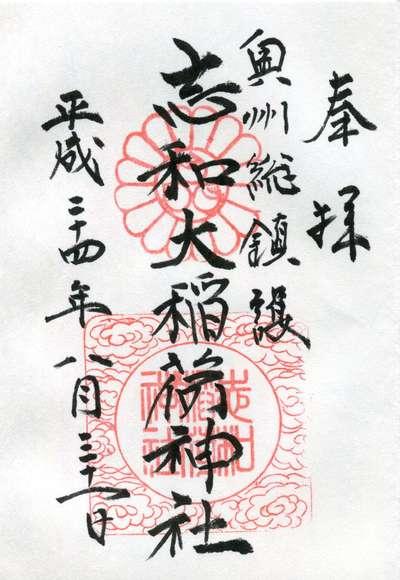 志和稲荷神社の御朱印