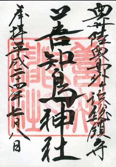 善知鳥神社の御朱印