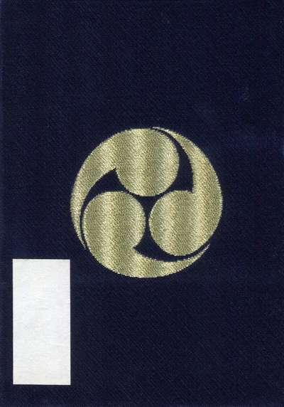月山神社本宮の御朱印帳