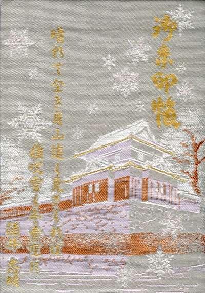 荘内神社の御朱印帳