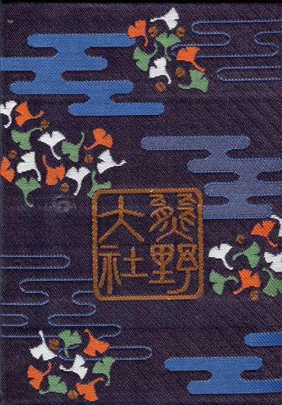 熊野大社の御朱印帳