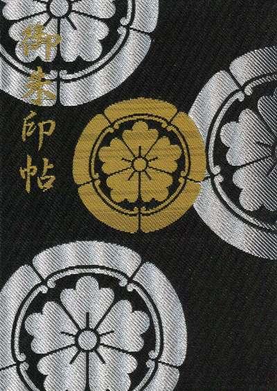 劒神社の御朱印帳