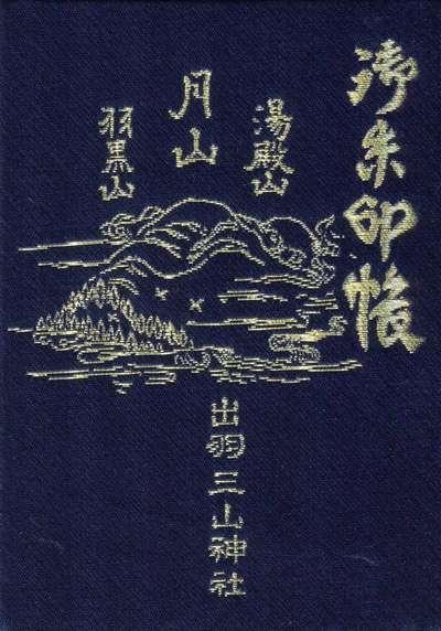 湯殿山神社(出羽三山神社)の御朱印帳