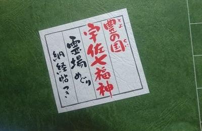 大楽寺の御朱印帳