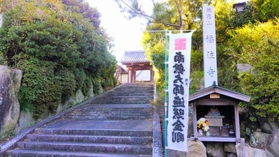 徳應山 福住寺の末社