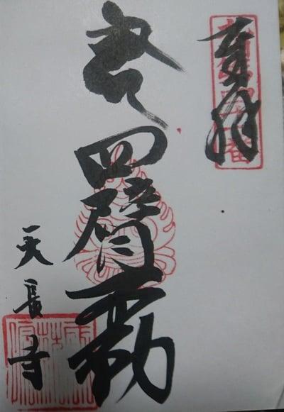 天長寺の御朱印
