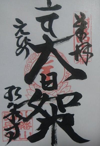 弘泉寺の御朱印