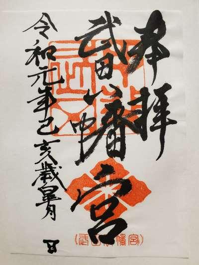 武田八幡宮の御朱印