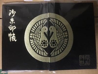 櫻山神社の御朱印帳