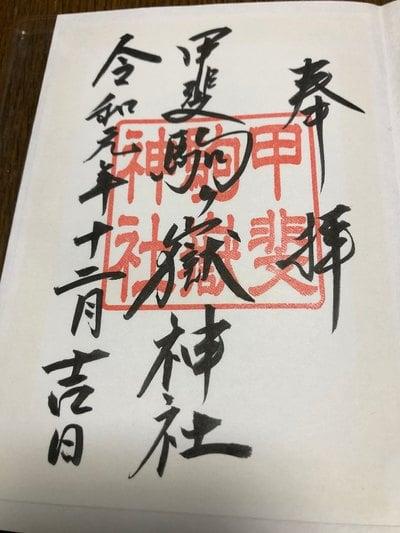 甲斐駒ケ岳神社の御朱印