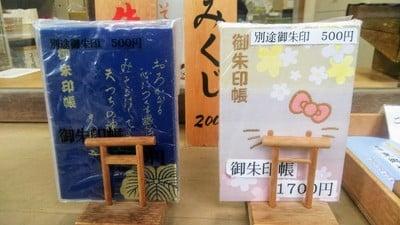 東郷神社の御朱印帳