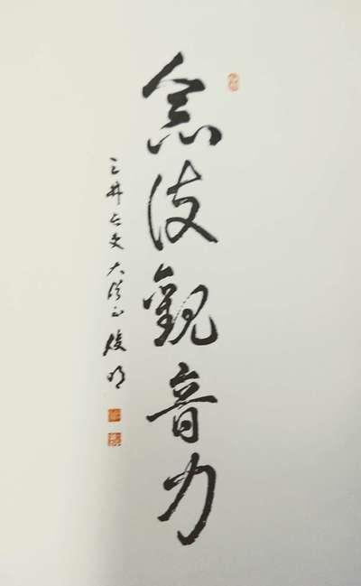 園城寺(三井寺)の御朱印帳